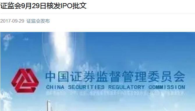 证监会核发9家企业IPO批文 拟筹资不超过45亿元