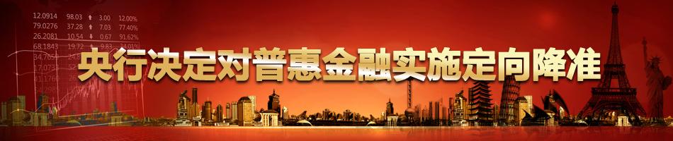 央行决定对普惠金融实施定向降准
