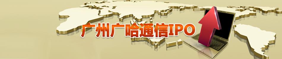 广州广哈通信IPO