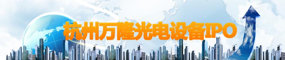 杭州万隆光电设备IPO