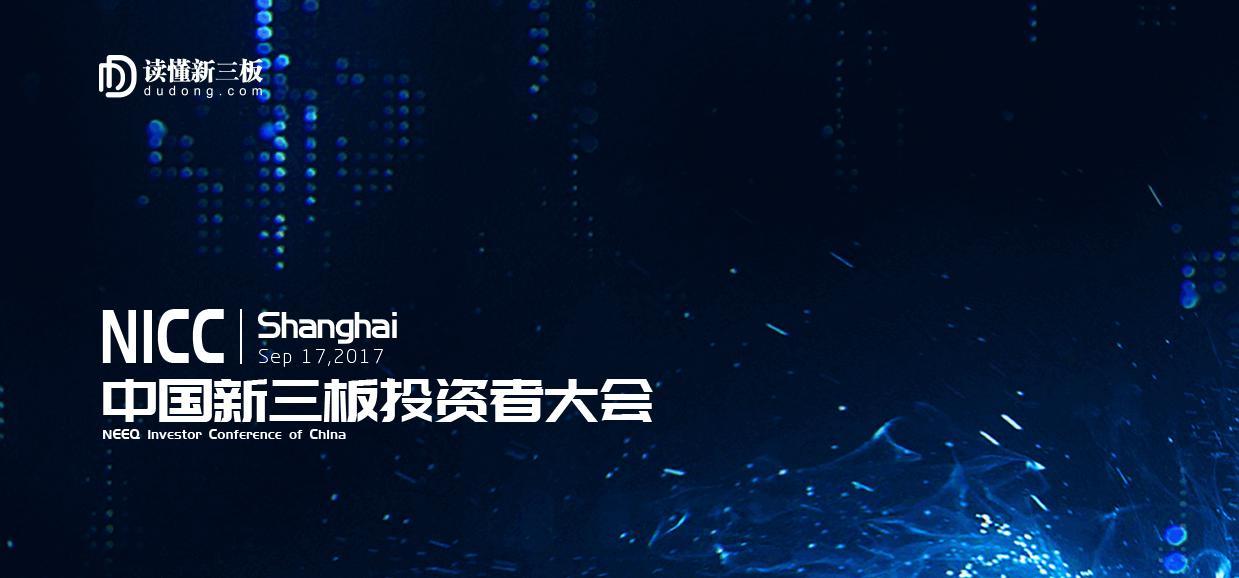 中国新三板投资者大会
