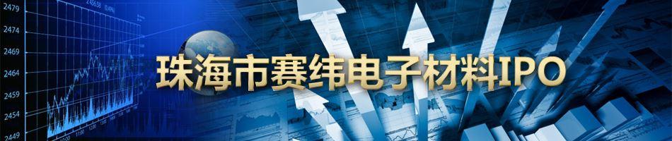 珠海市赛纬电子材料IPO