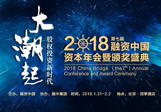 2018融资中国资本年会
