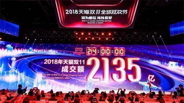 2018天猫双十一战绩出炉:gmv 2135亿元 物流单量超10亿