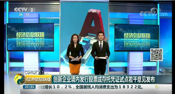 央视财经经济信息联播