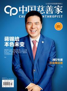 中国慈善家2018年04期