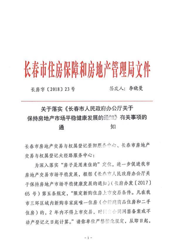 长春加入限售行列!5月2日起正式实施-中国网地产