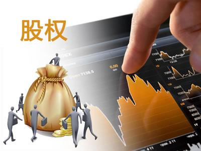 上市公司国有股权监管办法发布