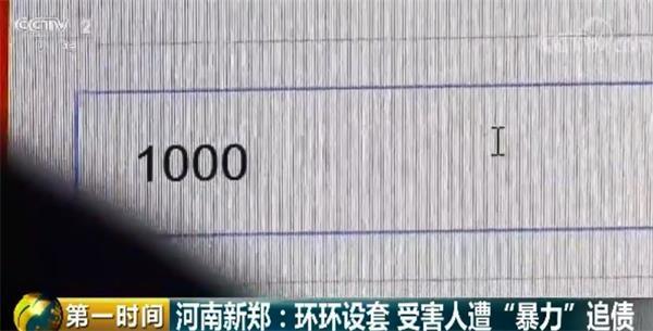 """""""套路贷""""惊人骗术曝光:借款1200被逼还190万!上千人深受其害"""