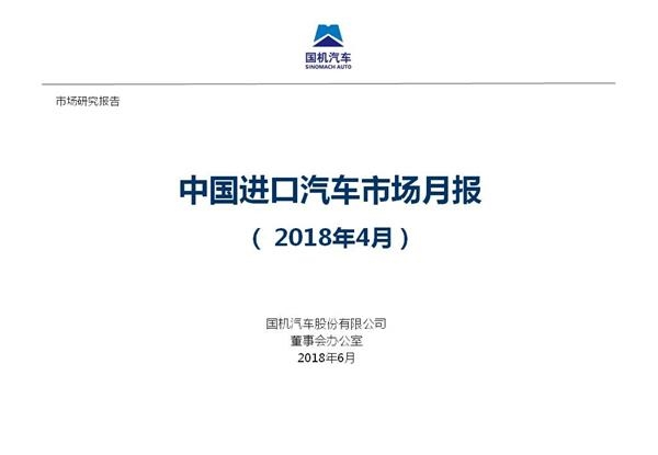 进口车整体市场:2018年4月,在关税税率下调预期形成后,进口车厂商为了