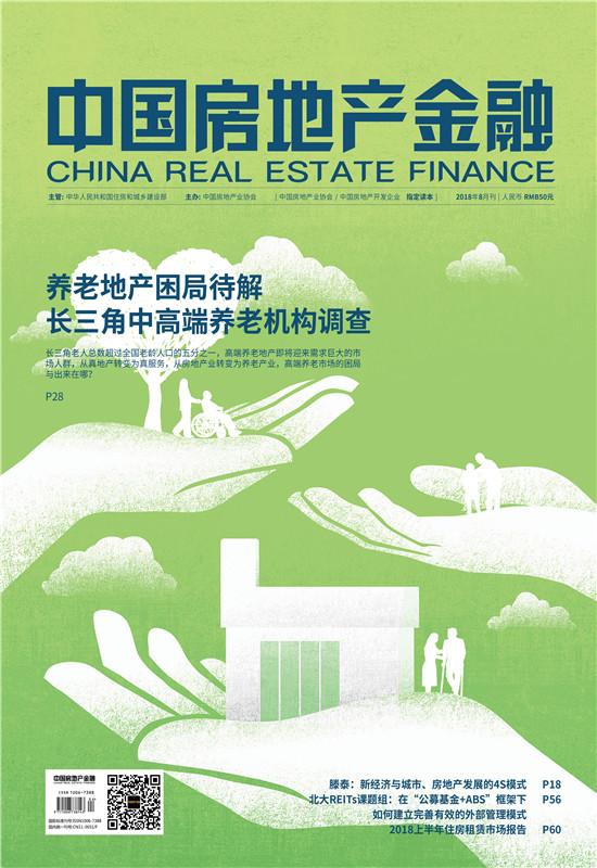 中国房地产金融201808期