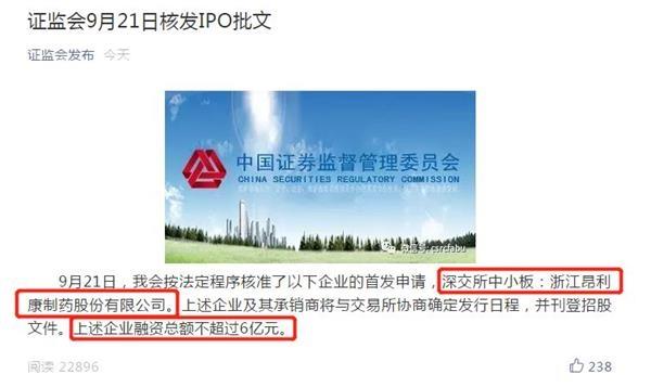 """曾现""""乌龙指"""" 买家秒亏390万 !这家企业即将迎IPO大考"""