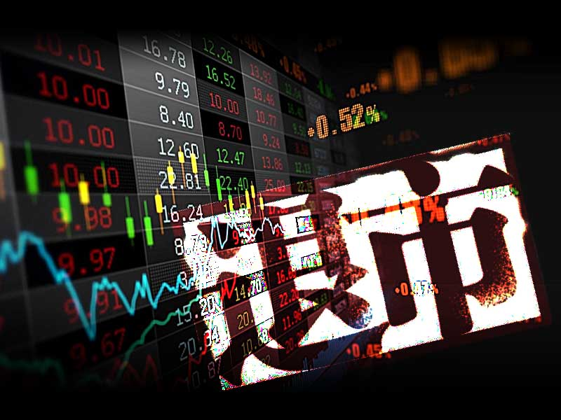 中弘股份或成首只跌破1元退市股