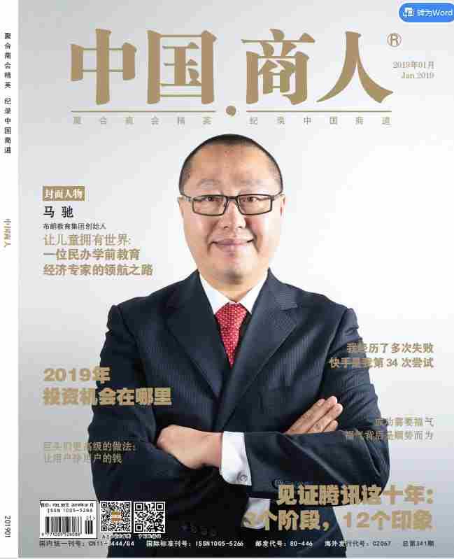 中国商人2019.01期