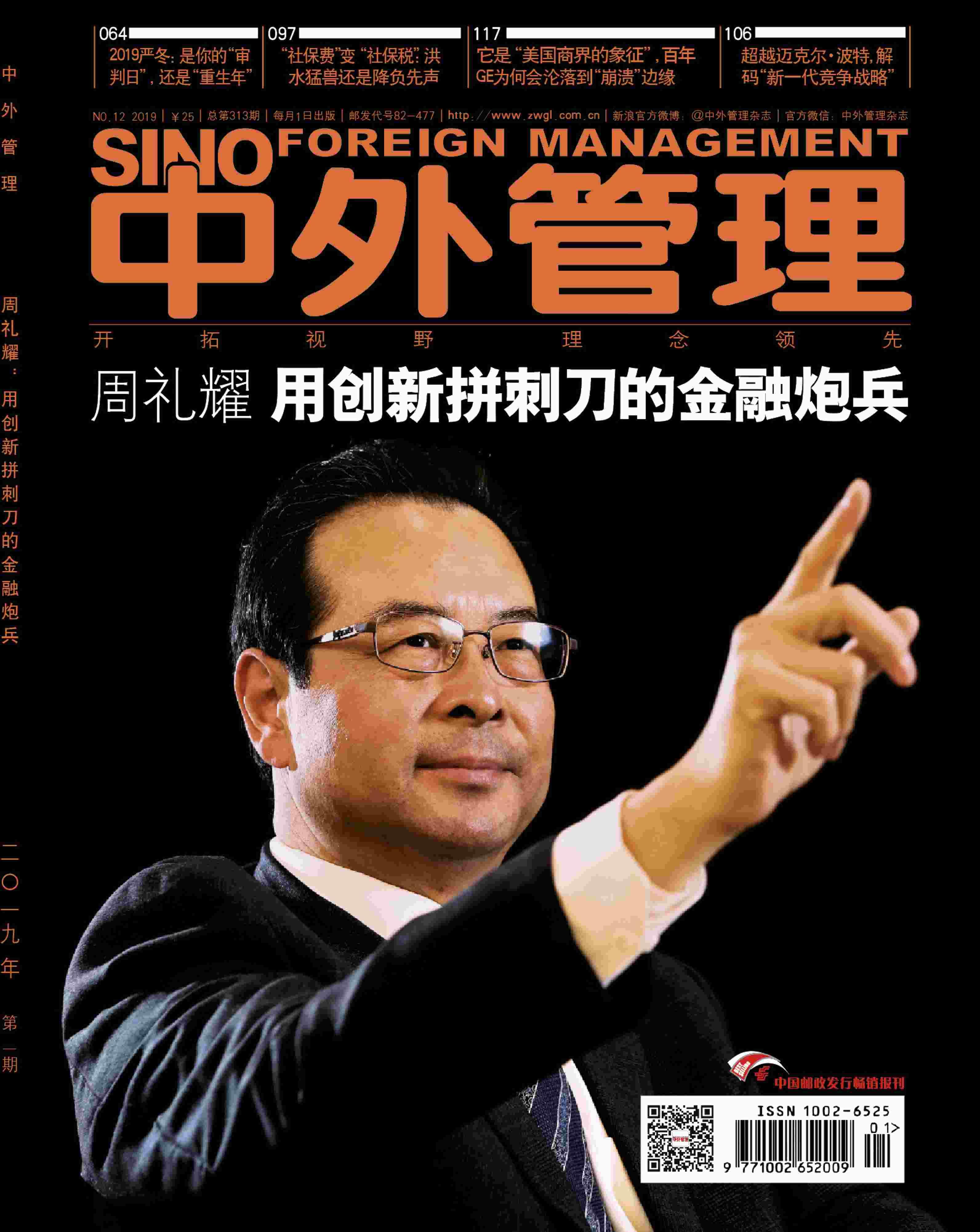 中外管理201901期