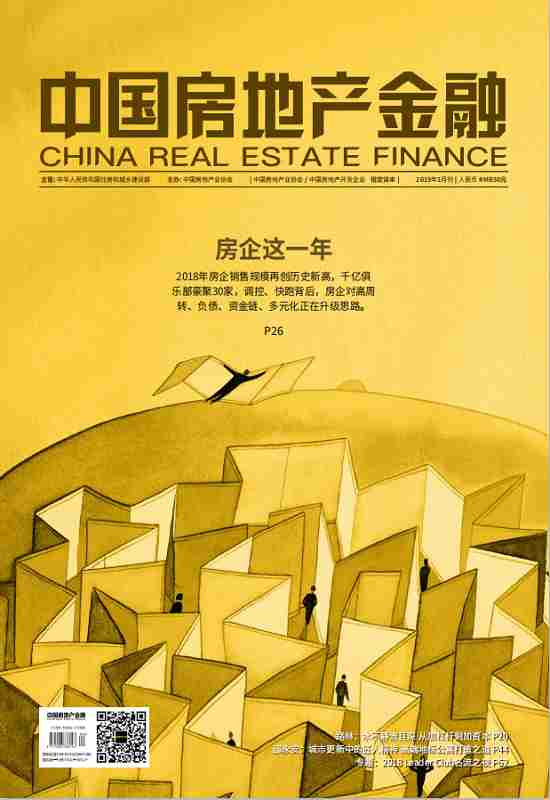 中国房地产金融201901期