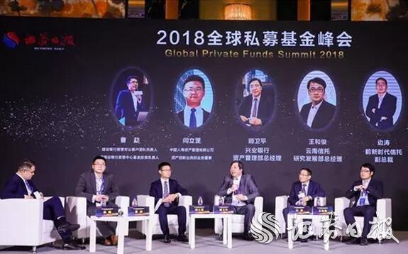 圆桌论坛_图为2018全球私募基金峰会圆桌论坛