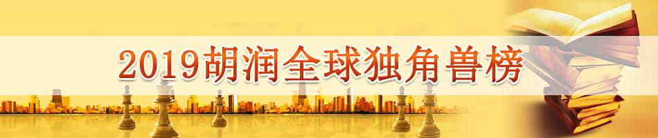 2019胡润全球独角兽榜