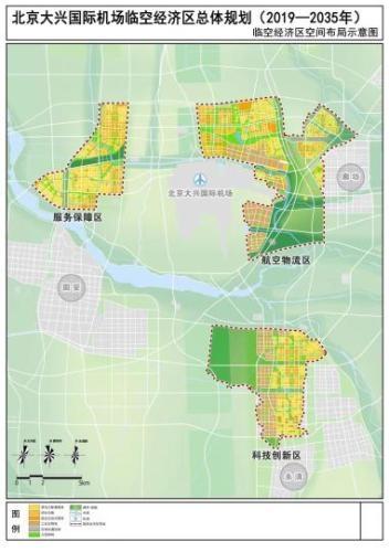 北京大兴机场临空经济区规划获批:150平方公里3个功能