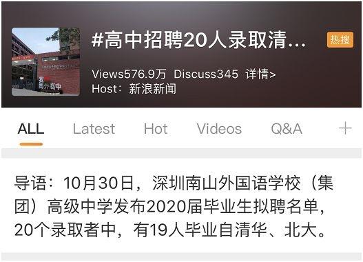 而这并不是深圳的学校首次因为师资出众喜提热搜。9月,深圳中学也因拟聘用28名应届毕业生,全为硕士及以上学位,清北毕业生占比超一半,而引起网上热议。
