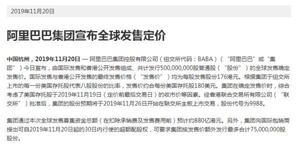11月19日晚,阿里巴巴美国存托凭证(ADR)在美股收报185.25美元。而按照当日美元与港元间最新汇价(1港元=0.1278美元)粗略计算,阿里巴巴此次发售价约折合每份美国存托股180美元。这意味着其港股发售价较其美股价格折让近3%,并低于其公开发行价上限188港元/股。