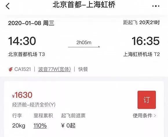 京沪航线又要涨价了 一年半涨了3次