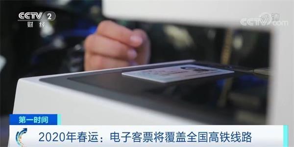 2020年春运乘车有变化 旅客如何购买和使用电子客票