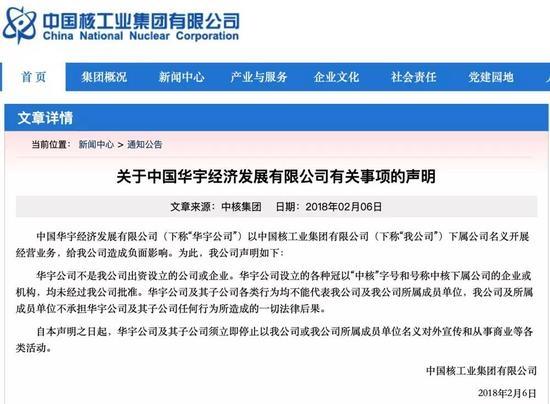 中核集团官网