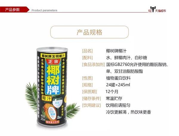 财经评论吧(cjpl) 正文    而对于上述饱受争议的广告宣传词,椰树方面图片