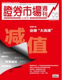 证券市场红周刊2019.06期