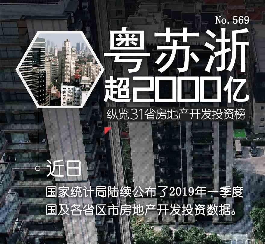 [图片专题569]粤苏浙超2000亿大关!一图纵览31省房地产开发投资榜
