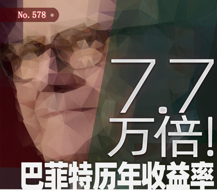 [图片专题578]7.7万倍!一图看懂巴菲特历年收益率(1957-2018)
