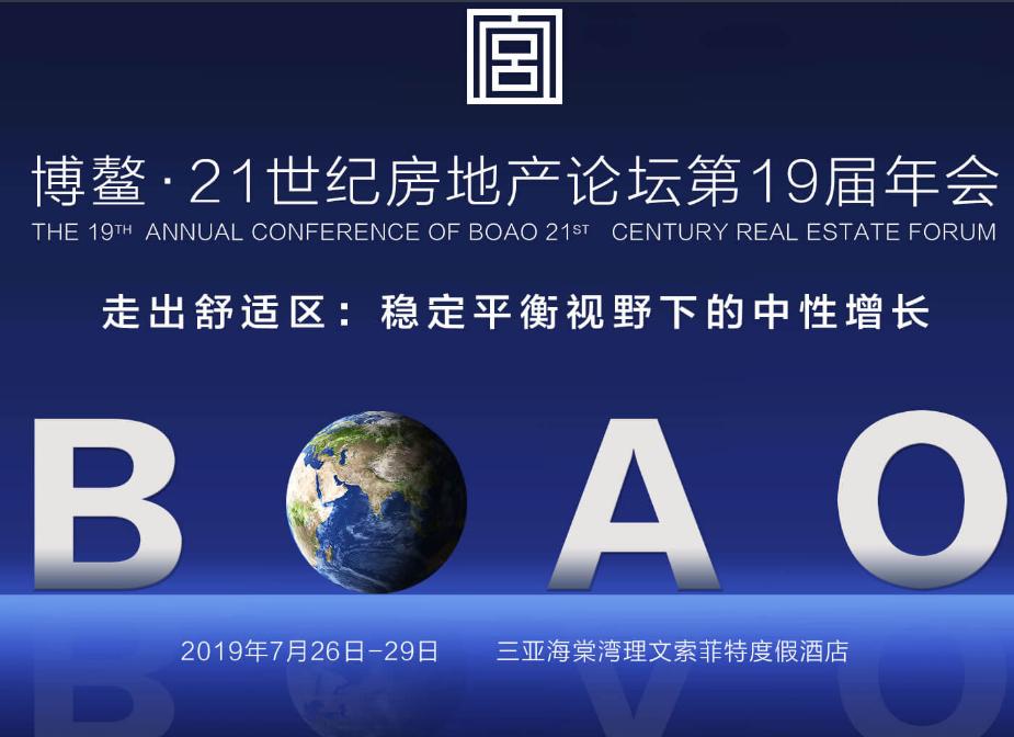 博鳌·21世纪房地产论坛第19届年会