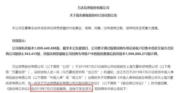 一个月前的6月23日,万达信息控股股东万豪投资、实际控制人史一兵与中国人寿签署了附条件生效的《股份转让协议》,约定万豪投资等交易方向中国人寿以每股14.44元的价格协议转让公司非限售流通股份5500万股,总价款为7.942亿元,占公司总股本的5.0142%。