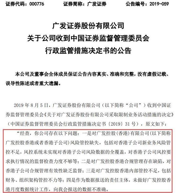 业内人士认为,此次广发证券因广发控股香港被限制场外衍生品业务,很可能与2018年年底爆出的对冲基金亏损事件有关。今年3月,广发证券发布公告称,广发控股香港旗下的Pandion基金在2018年度遭受了重大投资损失,由于该基金纳入并表范围,故减少公司2018年合并净利润9.19亿元人民币,超过2017年度经审计净利润的10%。