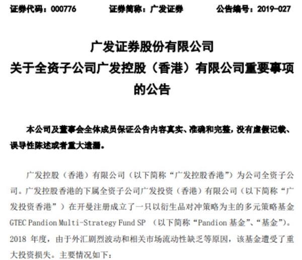 """今年3月27日,广发证券专门就此事发布了公告,称广发控股香港的下属全资子公司广发投资(香港)有限公司(简称""""广发投资香港"""")2016年在开曼注册成立的一只以衍生品对冲策略为主的多元策略基金——Pandion基金在2018年度亏损1.39亿美元,2018年12月31日的净值-0.44亿美元。"""