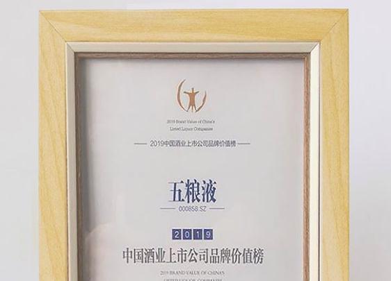 """五粮液获""""2019中国酒业上市公司品牌价值排行榜""""""""中国酒业金樽奖""""多项大奖"""