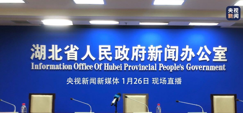 【视频实录】湖北省通报疫情和防控工作最新情况