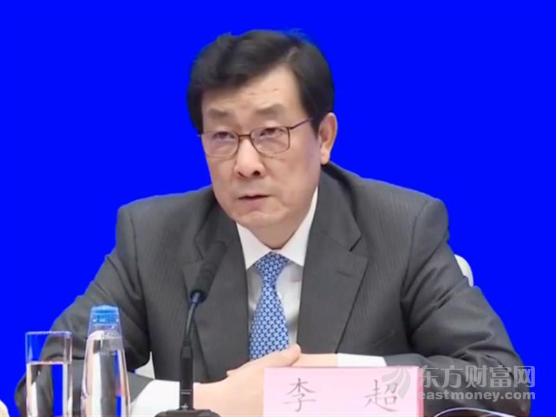 证监会副主席李超:研究制定全市场推行注册制的实施方案