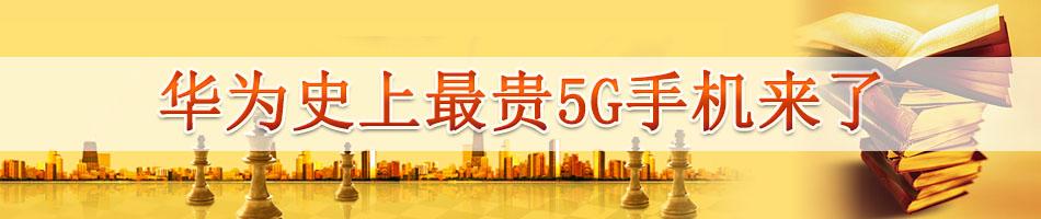 华为史上最贵5G手机来了