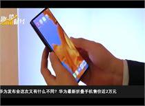 趣酷财经:近两万元的华为折叠屏手机来了!