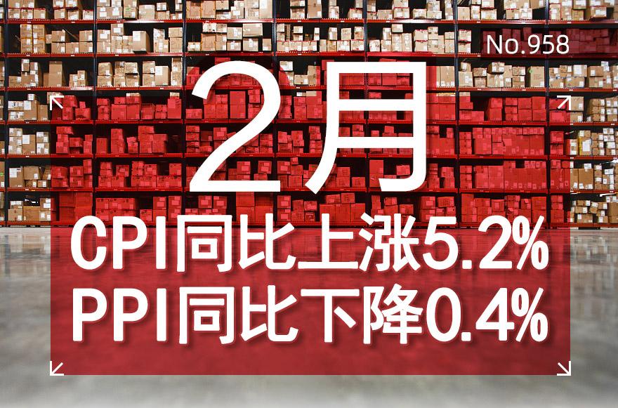 [图片专题958]图说:2月CPI同比上涨5.2%,PPI同比下降0.4%