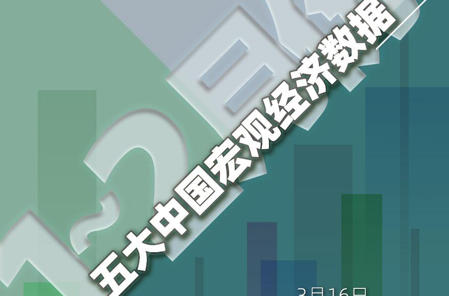 [图片专题968]一图看懂2020年1-2月份五大中国宏观经济数据