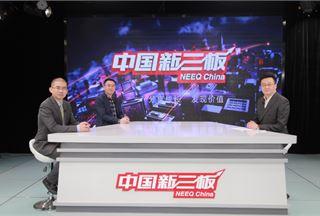 欧百特做客《中国新三板》