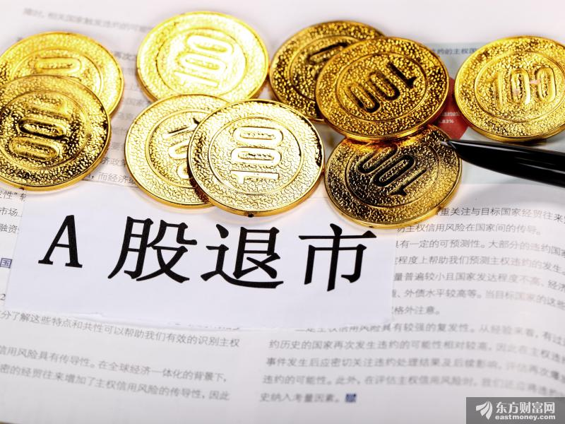*ST保千成2020年首单退市股