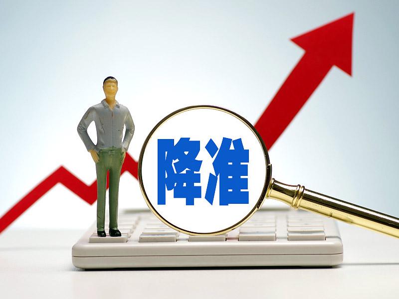 央行:定向降准1个百分点 下调超额存款准备金利率