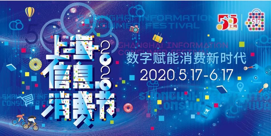 上海信息消费节