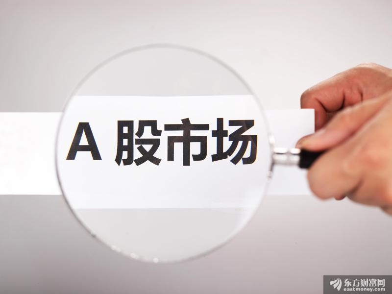 中共中央、国务院:加快建立规范、透明、开放、有活力、有韧性的资本市场