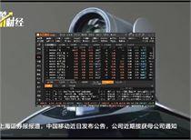 """移动和广电官宣在一起 未来十一年共享5G """"黄金频段"""""""