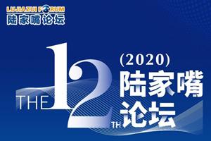 2020陆家嘴论坛